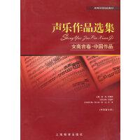 声乐作品选集・女高音卷・中国作品