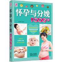 怀孕与分娩1000问