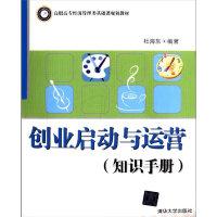 创业启动与运营(知识手册)(高职高专经济管理类基础课规划教材)