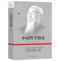 中国哲学简史(著名哲学家冯友兰畅销数百万册的经典。指引人生,充满洞见,了解中国哲学与中国文化必读。季羡林、李慎之、陈来