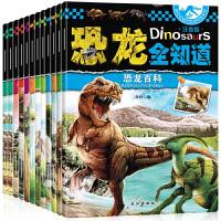 恐龙大百科 恐龙全知道全12册 动物科普百科全书 恐龙之谜 恐龙大观园 3-6-12岁小学生儿童绘本课外阅读书籍 彩图注音版儿童图书 少儿读物 恐龙大世界 图画故事