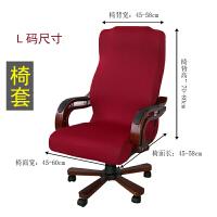 办公椅套转椅套电脑椅子套老板椅背套座椅罩网吧椅套扶手套 L码 大红