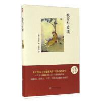 夜莺与玫瑰 中国文联出版社