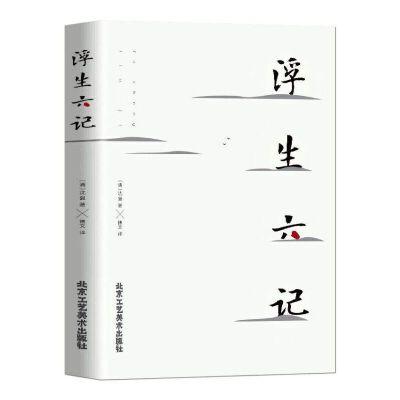 汪涵推荐 浮生六记 沈复著