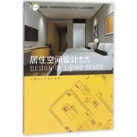 居住空间设计(新1版) 上海人民美术出版社
