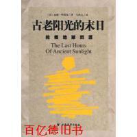 【二手旧书9成新】古老阳光的末日:抢救地球资源哈特曼 马鸿文 上海远东出版社9787806619544