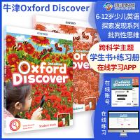 新版Oxford Discover1级别主课本+练习册 牛津少儿英语探索发现系列 英文原版少儿教材中小学生英语科普系列