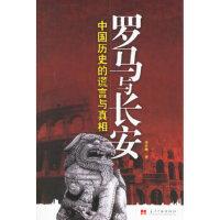 【新书店正版】 罗马与长安:中国历史的谎言与真相 凌沧洲 9787801705457 当代中国出版社