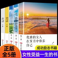 全5册女性成功励志书籍优雅的女人在岁月中修养自己女人就按自己的意愿过一生从容淡定做自己包与容舍与得心理鸡汤排行榜畅销书籍