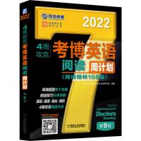 2022版4周攻克考博英语阅读周计划 第9版