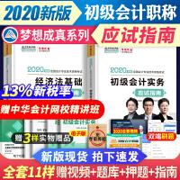 【官方正版】 中华会计网校2020初级会计师教材配套辅导习题集试题 梦想成真初级会计2020 初级会计应试指南 全套4