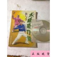 【二手旧书9成新】太极柔力球--教与学【附光盘】 /中国老年体协