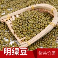 临沂特产 农产品 东北绿豆 健康五谷杂粮 明绿豆 绿豆 健康杂粮