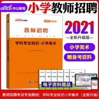 中公教育2020教师招聘考试:学科专业知识小学美术(全新升级)