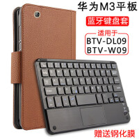 华为M3键盘皮套m3保护套BTV-W09/DL09平板手机键盘保护皮套8.4寸