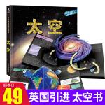 LZ趣味科普3D立体书太空 乐乐趣童书3-5-8-10岁少儿 幼儿园小学生太阳系科普百科绘本 揭秘关于我们的宇宙奥秘百