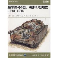德军四号坦克G型、H型和J型1942~1945