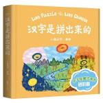 汉字是拼出来的(畅销20w册《汉字是画出来的》进阶篇。汉字也有家族,找到字根和规律,就能拼出很多很多的汉字。)