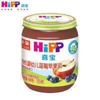 HiPP喜宝有机婴幼儿辅食蓝莓苹果泥125g单瓶