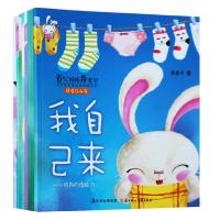 【全8册】省心妈妈乖宝贝套装我爱笑 米吉卡巧巧兔性情培养图画丛书我行套装0-3-6岁幼儿启蒙宝宝早教