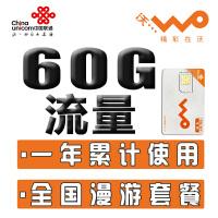 中国联通 联通4g资费上网卡 流量卡 全国60G流量 一年累计卡 无线上网资费卡 全国漫游