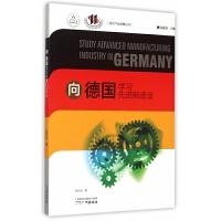 向德国学习先进制造业/现代产业发展丛书