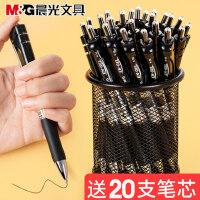 晨光按动中性笔晨光K35签字笔学生用0.5mm蓝黑笔红笔教师专用批改碳素笔医生处方用中性笔晨光水笔