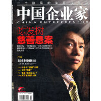 Time out 中国企业家(2009年22期 总第351期)
