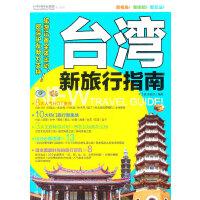 台湾新旅行指南