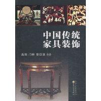 《中国传统家具装饰》
