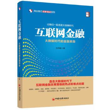 互联网金融大数据时代的金融革命(pdf+txt+epub+azw3+mobi电子书在线阅读下载)