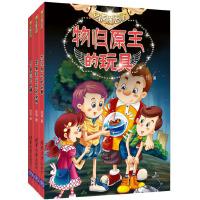 经典少儿奇幻冒险系列:乌龙魔法师(共3册)