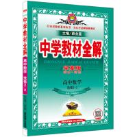 2016 中学教材全解 高中数学 选修2-2 江苏教育版 学案版