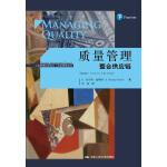 质量管理:整合供应链(第6版)(工商管理经典译丛・运营管理系列)