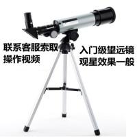 20181027052007886天文望远镜儿童学生观星入门级F36050M望远镜