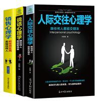 全套3册正版销售心理学 把任何东西卖给任何人+人际交往心理学+说话心理学 说话之道沟通技巧为人处事社会心理学与生活畅销书籍^@^