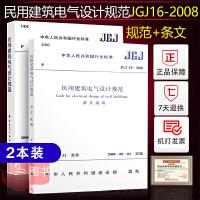 【官方正版 防伪验证】民用建筑电气设计规范 JGJ16-2008 含条文说明共二册