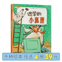 正版 海豚绘本花园 逃学的小狐狸(平) 0-1-2-3-4-5-6岁少幼儿童宝宝绘本图画故事书籍 亲子阅读