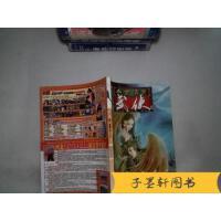 【旧书二手书9成新】今古传奇 武侠版 2008 8月月末 今古传奇杂志社 今古传奇杂志社