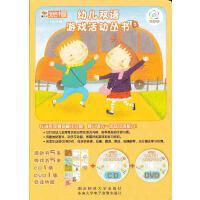 幼儿双语游戏活动丛书 2 (礼盒全套10册,含CD、DVD各一张)