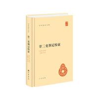 廿二史��记校证(精)中华国学文库