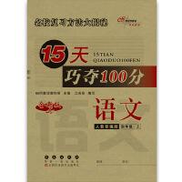 15天巧夺100分语文四年级 上册19秋(人教版)