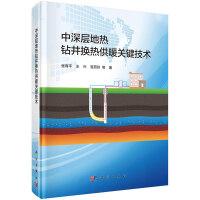 中深层地热钻井换热供暖关键技术