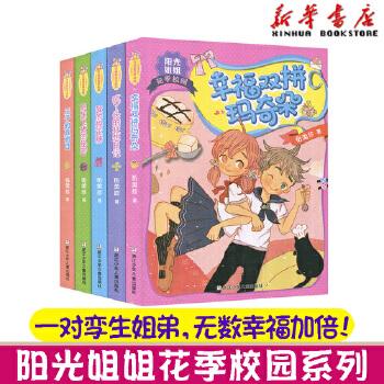 5册阳光姐姐花季校园全套集爱的棉花糖+疯丫头的狂想日记+王子的真面目男生+飞猪的秘密+幸福