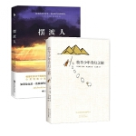 牧羊少年奇幻之旅(精)+摆渡人(共2册)
