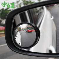 汽车盲区小圆镜子360度广角凸面后视镜倒车教练盲点辅助无边超清