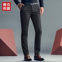 传奇保罗商务休闲裤男 2018秋季新款男士裤子黑色直筒修身男裤817578