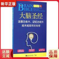 大脑圣经 (美)约翰・雅顿(John Arden) 著;杨颖�h,张尧然 译 9787515338163 【新华书店,购
