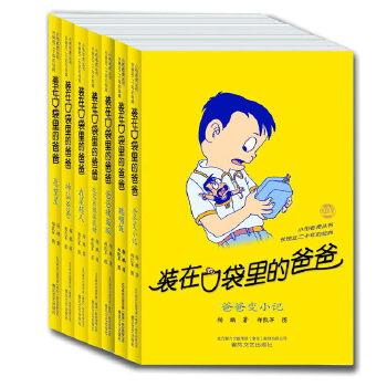 《装在口袋里的爸爸》系列 第1辑(1-7)中国首位迪士尼签约作家、幻想大王杨鹏代表作。 有作品获得新闻出版总署向青少年推荐百种优秀图书。