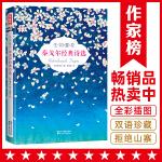 生如夏花:泰戈尔经典诗选(全彩插图双语珍藏版)【作家榜推荐】